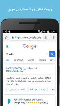 Fastdic - Persian Dictionary apk screenshot