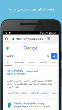 Fastdic - Persian Dictionary screenshot 3