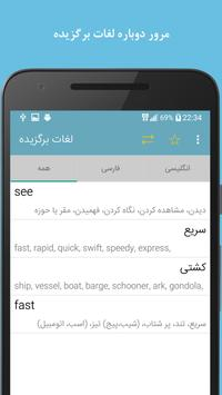 Fastdic - Persian Dictionary screenshot 1