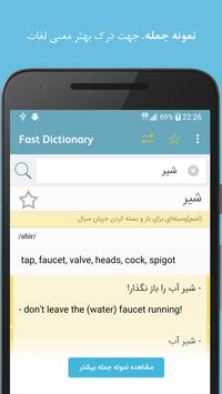 Fastdic - Persian Dictionary screenshot 2