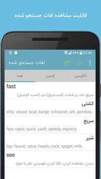 Fastdic - Persian Dictionary screenshot 5