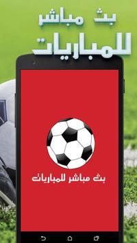 يلا شووت بث مباشر  yalla shoot poster