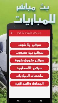 يلا شووت بث مباشر  yalla shoot apk screenshot