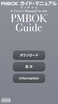 PMBOK ガイド・マニュアル poster