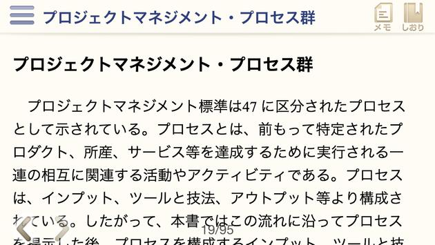 PMBOK ガイド・マニュアル apk screenshot