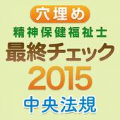 穴埋め最終チェック700 精神保健福祉士国家試験2015 icon