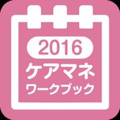 ケアマネジャー ワークブック2016 icon