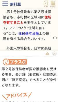 ケアマネジャー ワークブック2016 apk screenshot