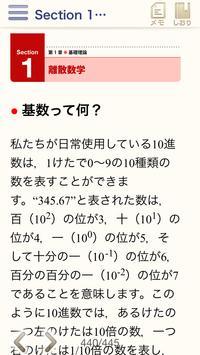 基本情報技術者 スピードアンサー338 apk screenshot