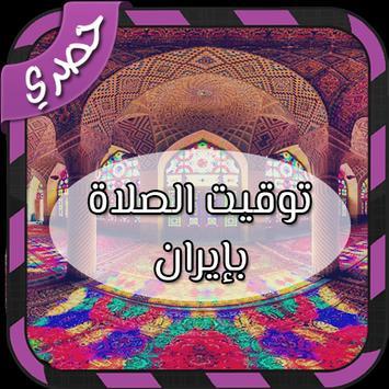 توقيت الصلاة بإيران poster