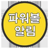 파워볼헬퍼 - 파워볼 분석기 icon
