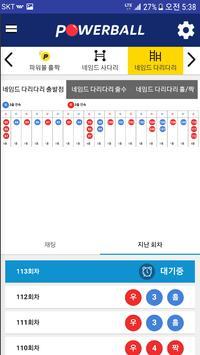 파워볼헬퍼 - 파워볼 분석기 screenshot 3