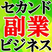 人気のスマホ副業! icon