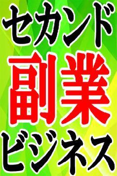 人気のスマホ副業! poster