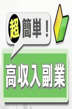 人気のスマホ副業! apk screenshot