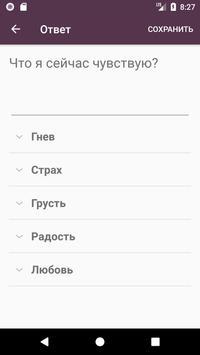 Feelings Guide apk screenshot