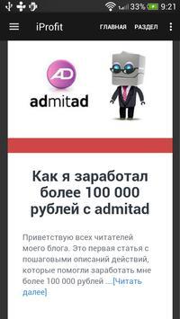 Заработок в Интернет. Кейсы. apk screenshot