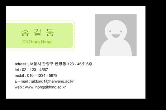 DBC-개인 명함 제작 screenshot 1