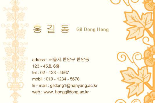 DBC-개인 명함 제작 screenshot 2