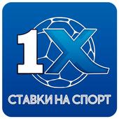 Ставки 1x icon