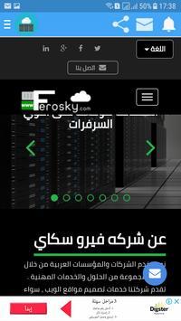 FeroSky screenshot 1