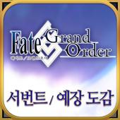 페이트 그랜드 오더 서번트/예장 도감 (공략) icon