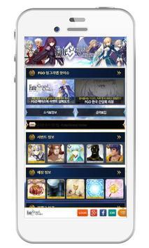 페이트 그랜드 오더 서번트/예장 도감 (공략) screenshot 1