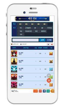 페이트 그랜드 오더 서번트/예장 도감 (공략) screenshot 2