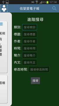 信望愛電子報 screenshot 1