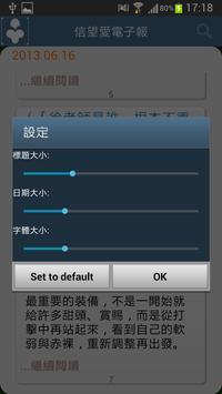 信望愛電子報 screenshot 3