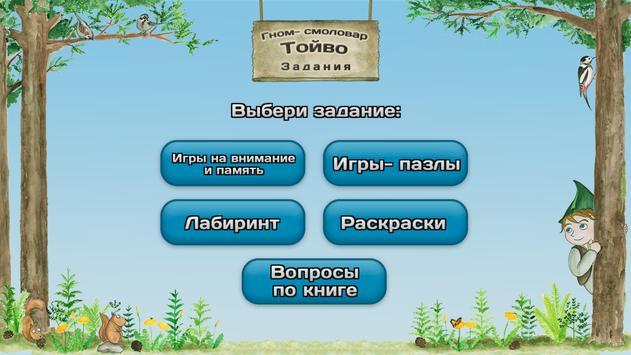 Гном- смоловар Тойво apk screenshot