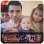 جديد عائلة مشيع icon