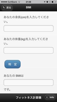 フィットネス計算機 apk screenshot