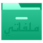 ملفاتي icon