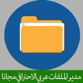 مدير الملفات بالعربي كامل جديد icon