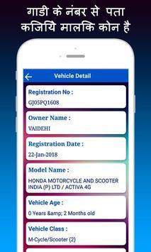 Find Vehicle owner info screenshot 1