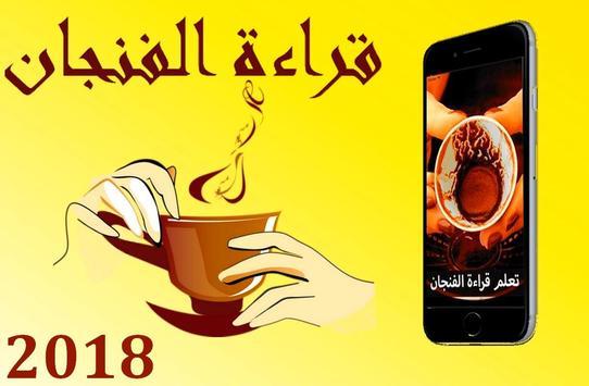 قراءة الفنجان - علم التنجيم - أسرار المستقبل poster