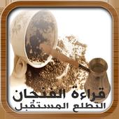 بصرمستقبلي-شاهد قارءة الفنجان icon