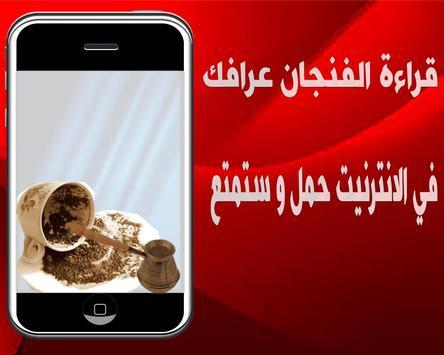 بصرمستقبلي-شاهد قارءة الفنجان poster