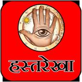 Hastrekha icon