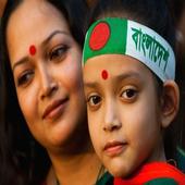 দেশাত্মবোধক গানের ডায়েরি icon