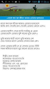দেশাত্মবোধক গানের ডায়েরি apk screenshot