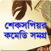 উইলিয়াম শেকসপিয়র কমেডি সমগ্র icon
