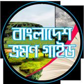 বাংলাদেশ ভ্রমন গাইড icon