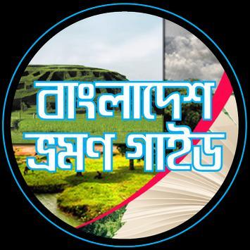 বাংলাদেশ ভ্রমন গাইড apk screenshot