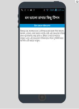 মন ভালো রাখার কিছু টিপস apk screenshot