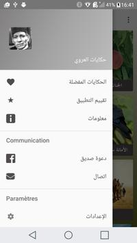 Eroui apk screenshot