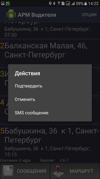 БИТ.АРМ водителя screenshot 1