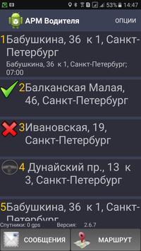 БИТ.АРМ водителя screenshot 3