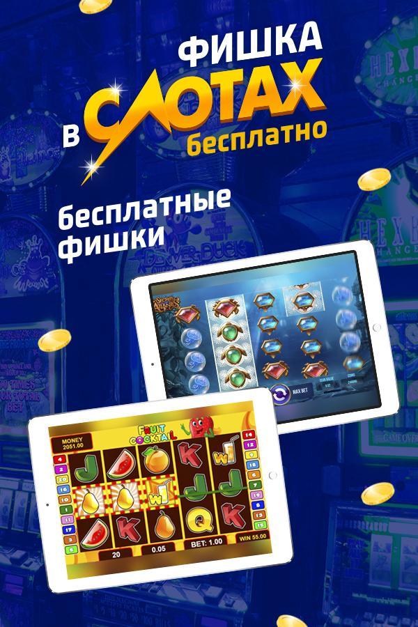 Игровые автоматы фишка самолеты игровые автоматы играть бесплатно